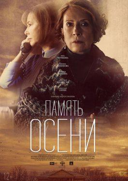 Herbstgedächtnis Poster